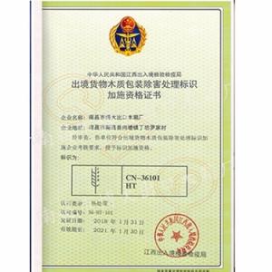 出境货物木质包装除害处理标识加施资格证书